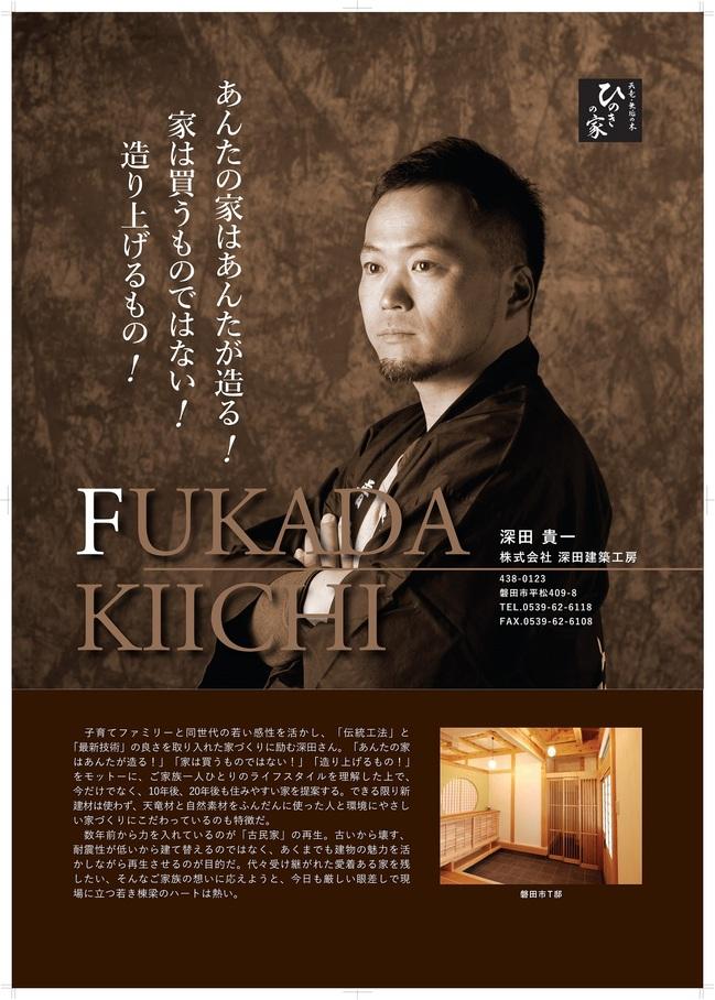 fukada(人物).jpg