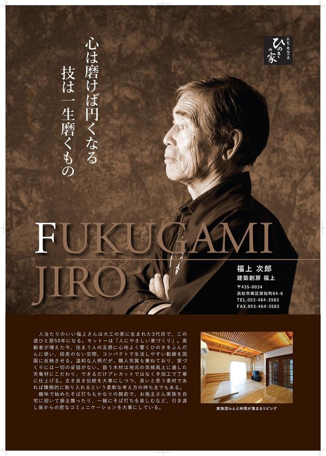 fukugami(人物).jpg