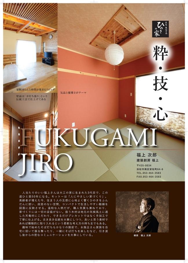 fukugami(施工).jpg