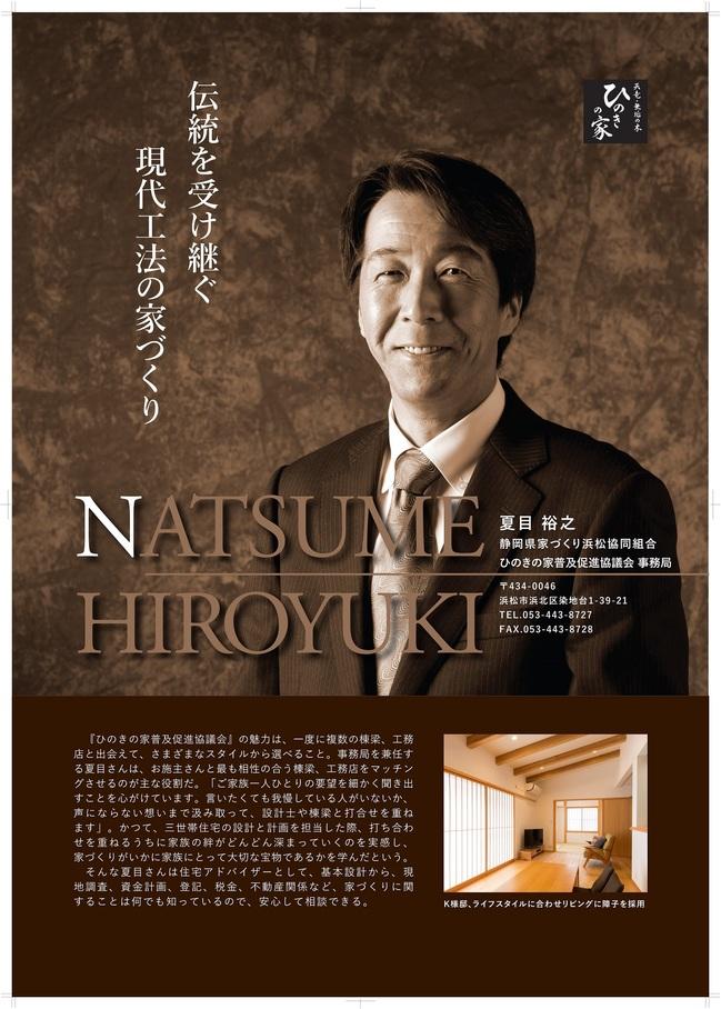 natume(人物).jpg