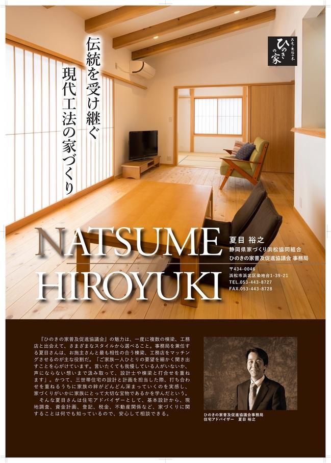 natume(施工).jpg