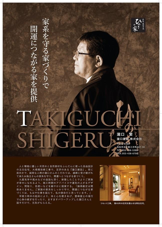 takiguti(人物).jpg
